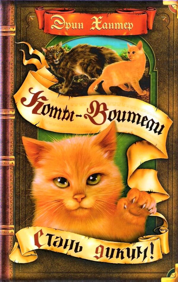 http://cat-warriors.narod.ru/books/1.jpg