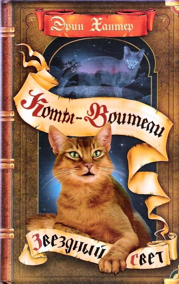 Скачать книгу коты воители новое пророчество