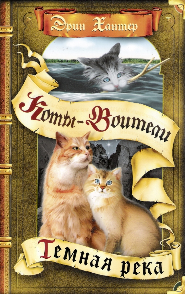 Коты воители на русском языке