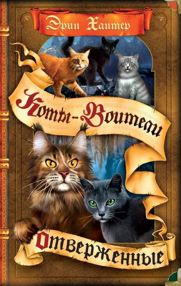 Коты воители смотреть по книгам