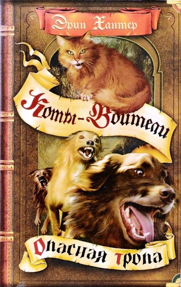 http://cat-warriors.narod.ru/books/5.jpg
